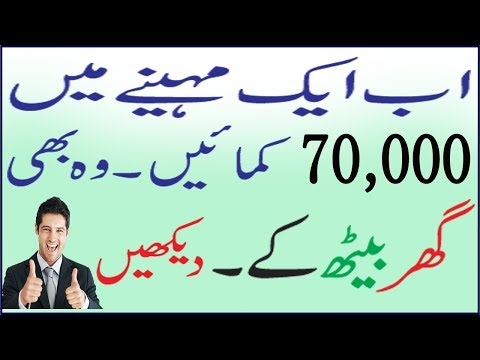 How to make money online in pakistan! Earn 70,000 per Month without investment| Urdu-Hindi [2017]